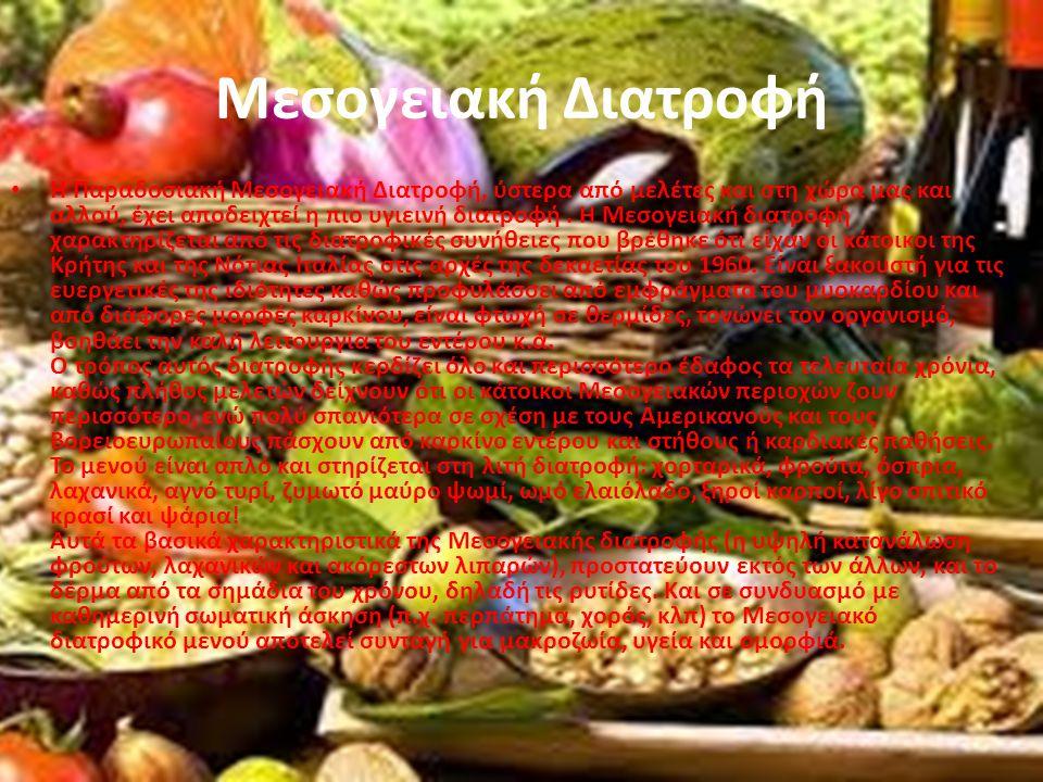 Μεσογειακή Διατροφή Η Παραδοσιακή Μεσογειακή Διατροφή, ύστερα από μελέτες και στη χώρα μας και αλλού, έχει αποδειχτεί η πιο υγιεινή διατροφή.
