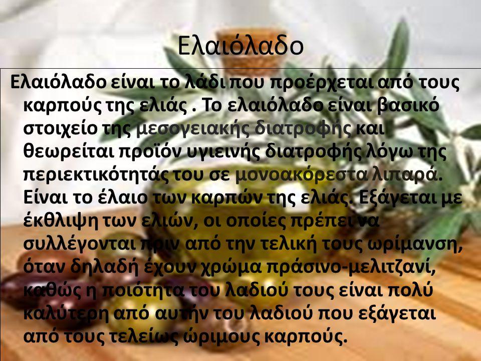 Ελαιόλαδο είναι το λάδι που προέρχεται από τους καρπούς της ελιάς.