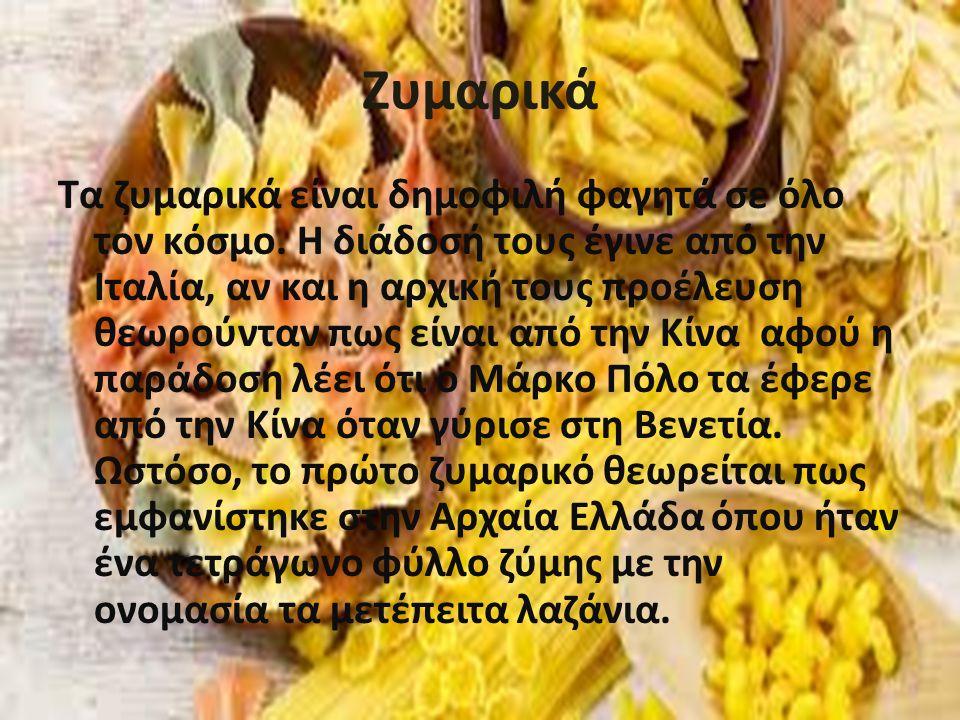 Τα ζυμαρικά είναι δημοφιλή φαγητά σε όλο τον κόσμο.