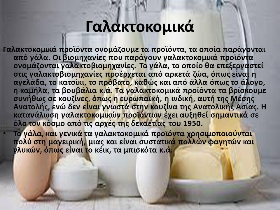 Γαλακτοκομικά Γαλακτοκομικά προϊόντα ονομάζουμε τα προϊόντα, τα οποία παράγονται από γάλα.