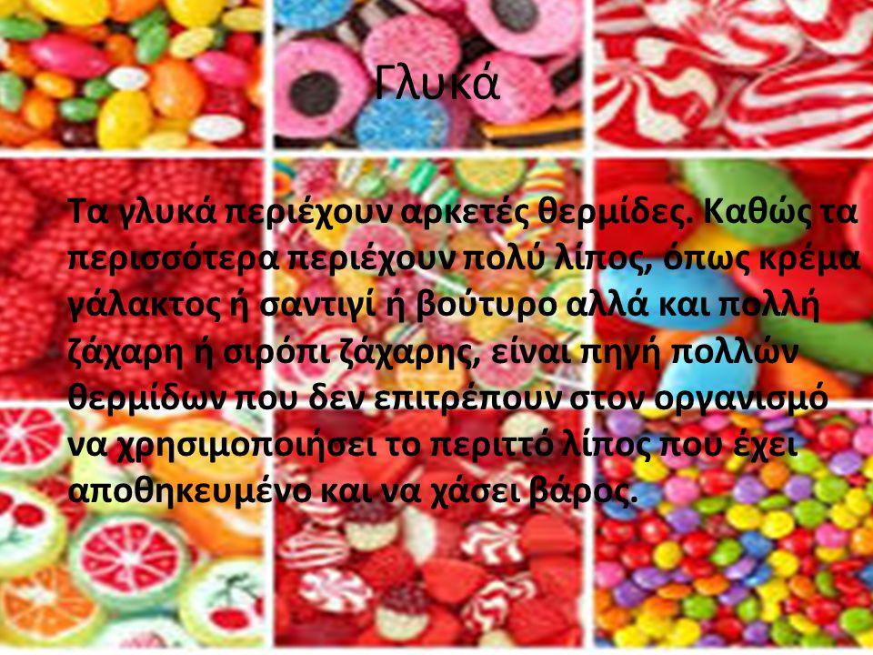 Γλυκά Τα γλυκά περιέχουν αρκετές θερμίδες.