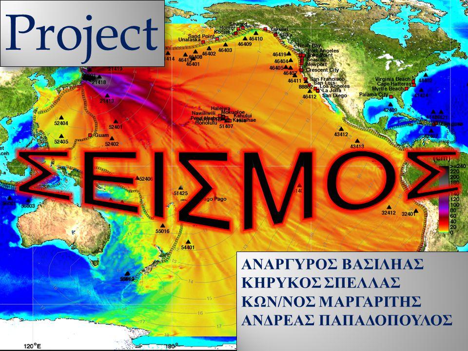 Σεισμός ορίζεται η αισθητή ανατάραξη της επιφάνειας ενός ουράνιου σώματος.
