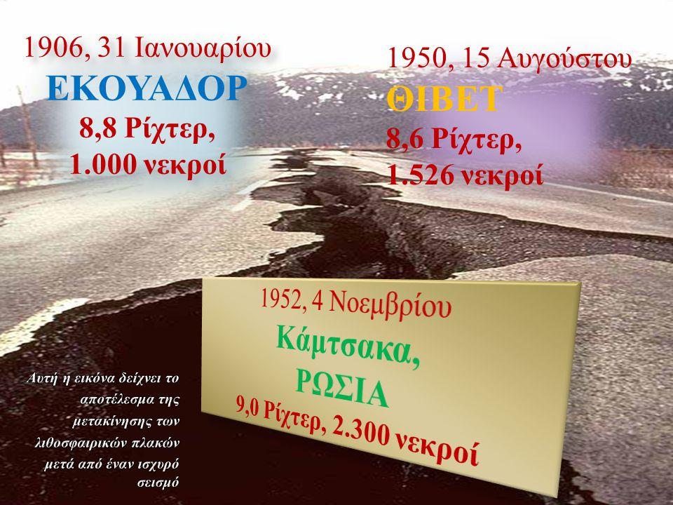 1906, 31 Ιανουαρίου ΕΚΟΥΑΔΟΡ 8,8 Ρίχτερ, 1.000 νεκροί 1906, 31 Ιανουαρίου ΕΚΟΥΑΔΟΡ 8,8 Ρίχτερ, 1.000 νεκροί 1950, 15 Αυγούστου ΘΙΒΕΤ 8,6 Ρίχτερ, 1.526