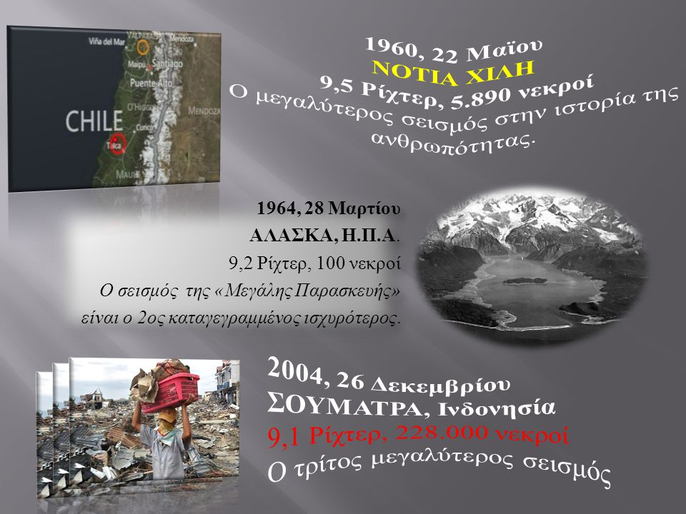 1964, 28 Μαρτίου ΑΛΑΣΚΑ, Η.Π.Α. 9,2 Ρίχτερ, 100 νεκροί Ο σεισμός της «Μεγάλης Παρασκευής» είναι ο 2ος καταγεγραμμένος ισχυρότερος. 1964, 28 Μαρτίου ΑΛ