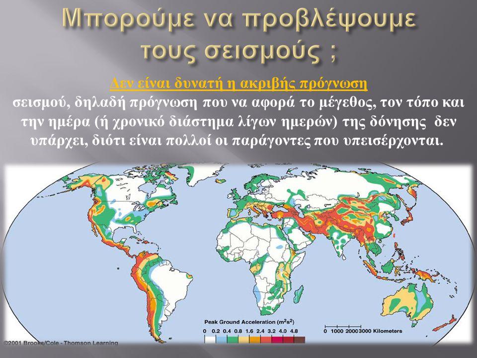 Δεν είναι δυνατή η ακριβής πρόγνωση σεισμού, δηλαδή πρόγνωση που να αφορά το μέγεθος, τον τόπο και την ημέρα ( ή χρονικό διάστημα λίγων ημερών ) της δ