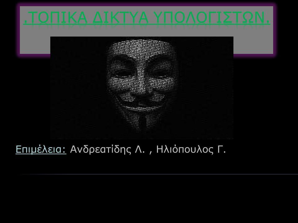 Επιμέλεια: Ανδρεατίδης Λ., Ηλιόπουλος Γ.