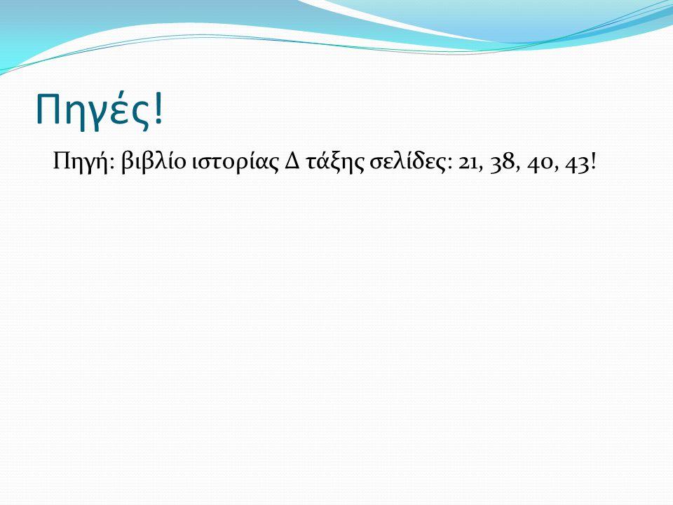 Νικόλας Μπαρτζώκας Δ2 1 ο Πρότυπο Πειραματικό Δημοτικό Σχολείο Θεσσαλονίκης ΠΤΔΕ- ΑΠΘ 2013-2014