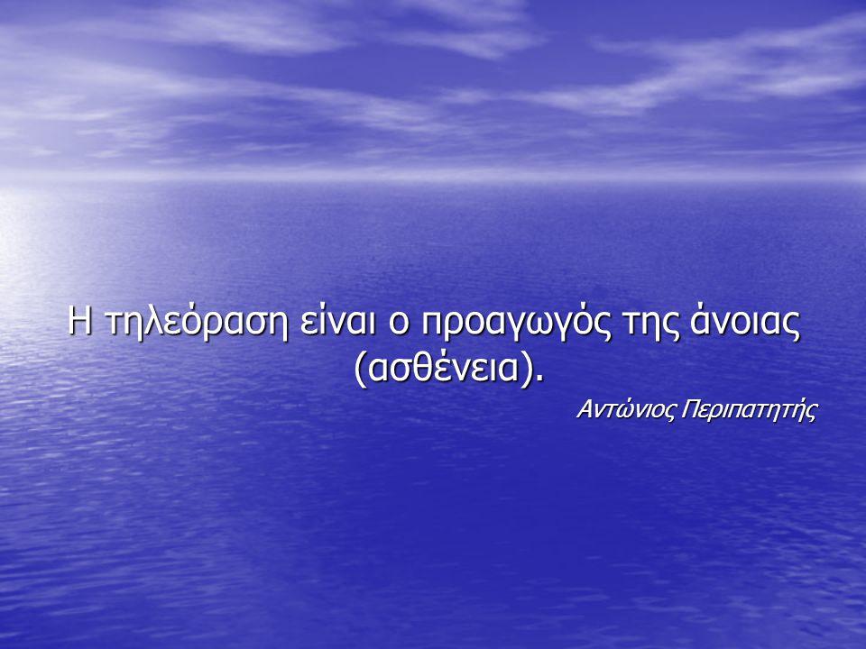 Να γίνουμε λαός σκεπτόμενος και ενημερωμένος. Να γίνουμε λαός σκεπτόμενος και ενημερωμένος.