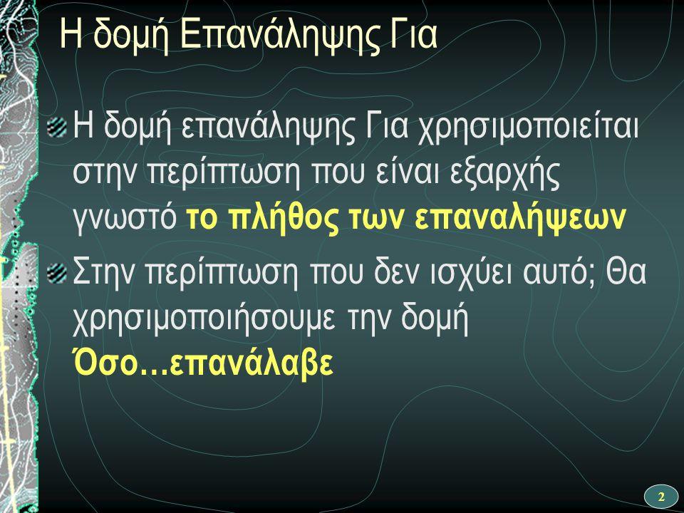 33 Αλγόριθμος Πλήθος_θετικών θετικοί ← 0 i ← 1 Όσο i <= 100 επανάλαβε Διάβασε α Αν α > 0 τότε θετικοί ← θετικοί + 1 Τέλος_αν i ← i + 1 Τέλος_επανάληψης Εκτύπωσε θετικοί Τέλος Πλήθος_θετικών ΝΑΙ Αρχή θετικοί ← θετικοί + 1 i ← 1 i <= 100 OXI Διάβασε α OXI ΝΑΙ θετικοί ← 0 i ← i + 1 Τέλος Εκτύπωσε θετικοί α > 0 Ροή εκτέλεσης αλγορίθμου - 3 η επανάληψη i <= 100 Αλγόριθμος Πλήθος_θετικών θετικοί ← 0 i ← 1 Όσο i <= 100 επανάλαβε Διάβασε α Αν α > 0 τότε θετικοί ← θετικοί + 1 Τέλος_αν i ← i + 1 Τέλος_επανάληψης Εκτύπωσε θετικοί Τέλος Πλήθος_θετικών