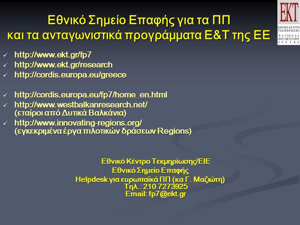 Εθνικό Σημείο Επαφής για τα ΠΠ και τα ανταγωνιστικά προγράμματα Ε&Τ της ΕΕ http://www.ekt.gr/fp7 http://www.ekt.gr/fp7 http://www.ekt.gr/research http