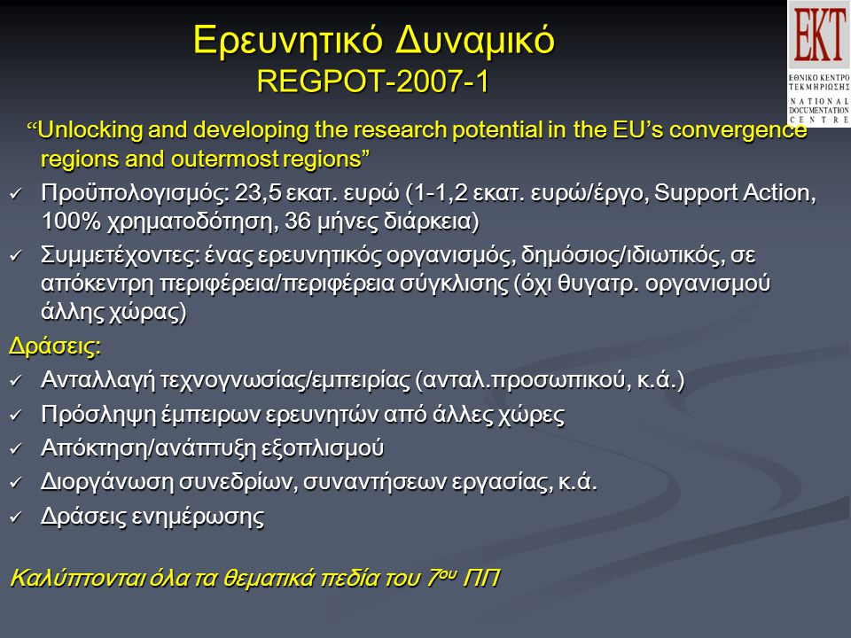 Ερευνητικό Δυναμικό REGPOT-2007-1 Unlocking and developing the research potential in the EU's convergence regions and outermost regions Unlocking and developing the research potential in the EU's convergence regions and outermost regions Προϋπολογισμός: 23,5 εκατ.