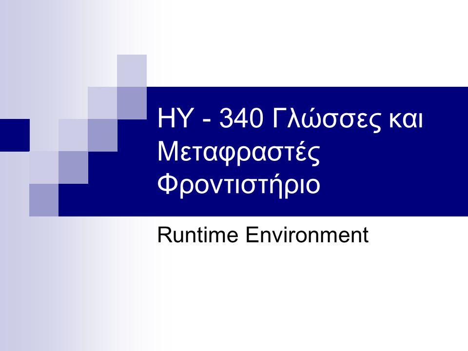 HY - 340 Γλώσσες και Μεταφραστές Φροντιστήριο Runtime Environment