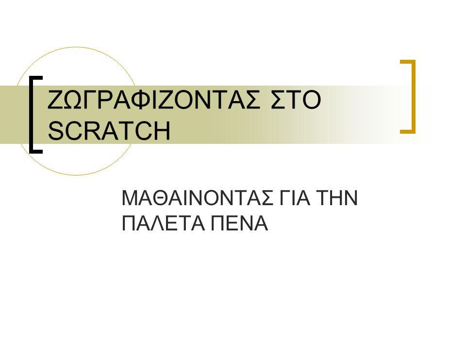 ΖΩΓΡΑΦΙΖΟΝΤΑΣ ΣΤΟ SCRATCH ΜΑΘΑΙΝΟΝΤΑΣ ΓΙΑ ΤΗΝ ΠΑΛΕΤΑ ΠΕΝΑ