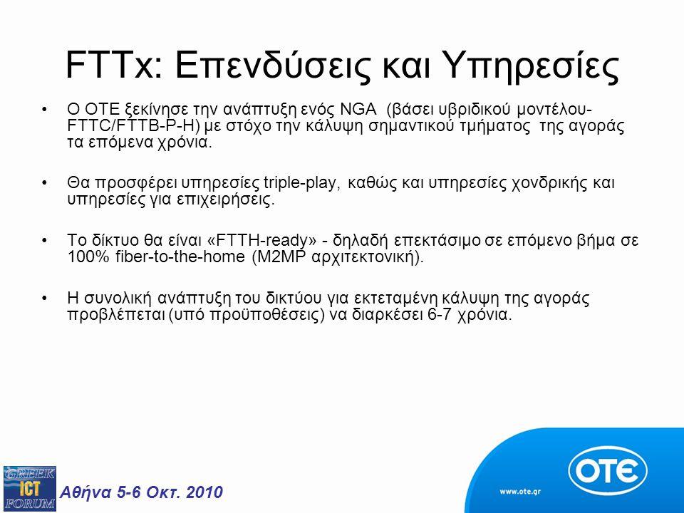 Αθήνα 5-6 Οκτ. 2010 FTTx: Επενδύσεις και Υπηρεσίες Ο ΟΤΕ ξεκίνησε την ανάπτυξη ενός NGA (βάσει υβριδικού μοντέλου- FTTC/FTTΒ-Ρ-Η) με στόχο την κάλυψη