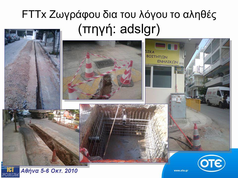 Αθήνα 5-6 Οκτ. 2010 FTTx Ζωγράφου δια του λόγου το αληθές (πηγή: adslgr)