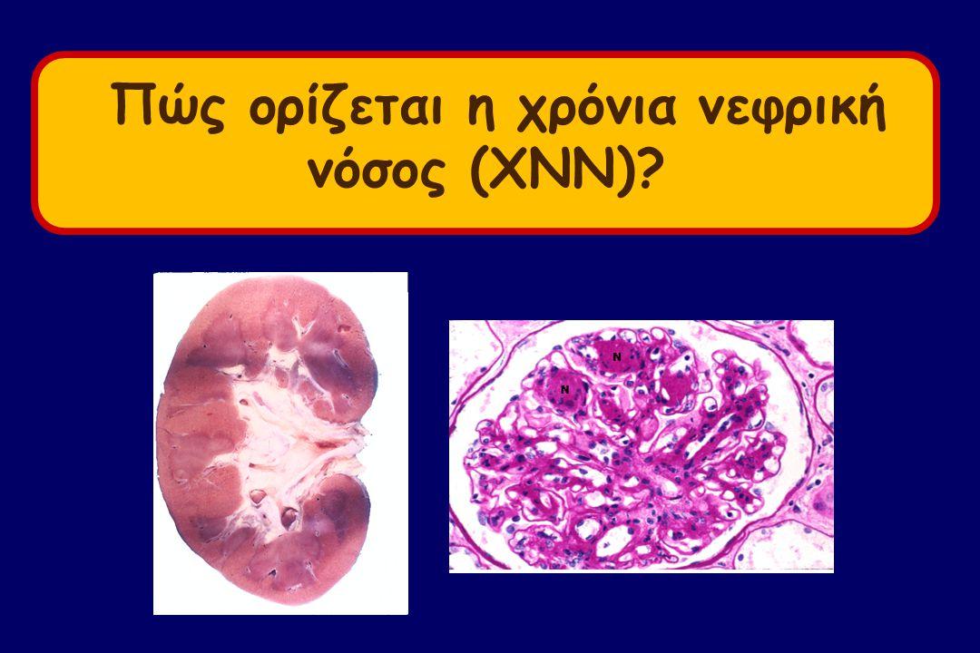 ΧΝΝ-0ρισμός Ο ρυθμός σπειραματικής διήθησης (GFR) είναι μικρότερος από 60 mL/min/1.73m 2 για περισσότερο από 3 μήνες, με ή χωρίς ένδειξη νεφρικής βλάβης Ο ρυθμός σπειραματικής διήθησης (GFR) είναι μικρότερος από 60 mL/min/1.73m 2 για περισσότερο από 3 μήνες, με ή χωρίς ένδειξη νεφρικής βλάβης ή Υπάρχει ένδειξη νεφρικής βλάβης (με ή χωρίς μειωμένο GFR) για περισσότερο από 3 μήνες: Υπάρχει ένδειξη νεφρικής βλάβης (με ή χωρίς μειωμένο GFR) για περισσότερο από 3 μήνες: »Αλβουμινουρία »Σπειραματική αιματουρία »Βλάβη στη βιοψία νεφρού »Ανατομικές ανωμαλίες (δομικές ή λειτουργικές)