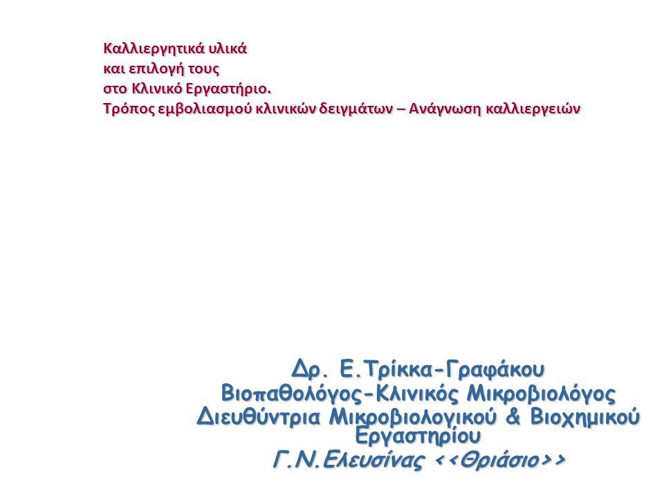 Δρ. Ε.Τρίκκα-Γραφάκου Βιοπαθολόγος-Κλινικός Μικροβιολόγος Διευθύντρια Μικροβιολογικού & Βιοχημικού Εργαστηρίου Γ.Ν.Ελευσίνας > Καλλιεργητικά υλικά και