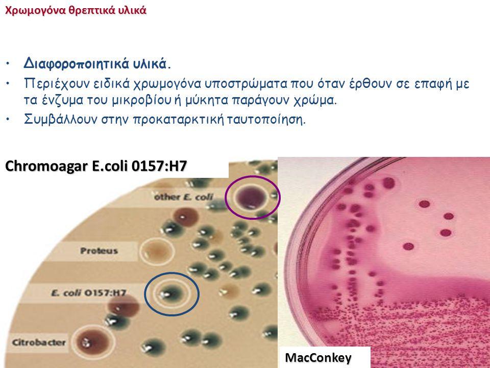 E.coli MacConkey Chromoagar E.coli 0157:H7 Διαφοροποιητικά υλικά.