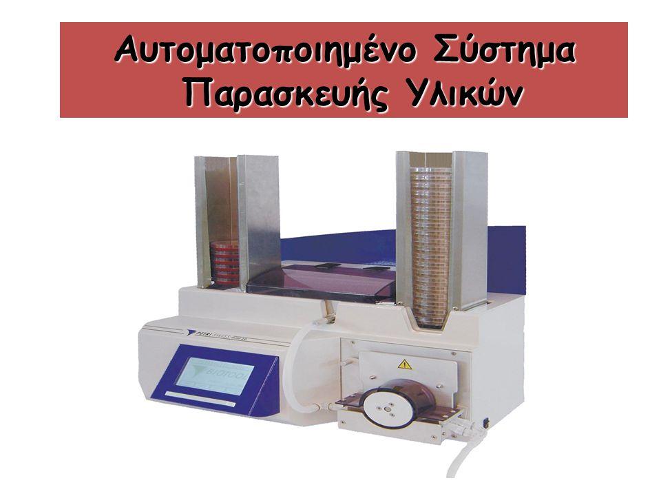 Διάκριση θρεπτικών υλικών Ρευστότητα Υγρά Υγρά (χωρίς άγαρ) θρεπτικός ζωμός θειογλυκολικός ζωμός αλκαλικό πεπτονούχο νερό Ημίρρευστα (άγαρ 0.3-0.5%) motility άγαρ, Stuart Στερεά (άγαρ 1.5-2%) αιματούχο σοκολατόχρωμο MacConkey άγαρ Mueller-Hinton άγαρ