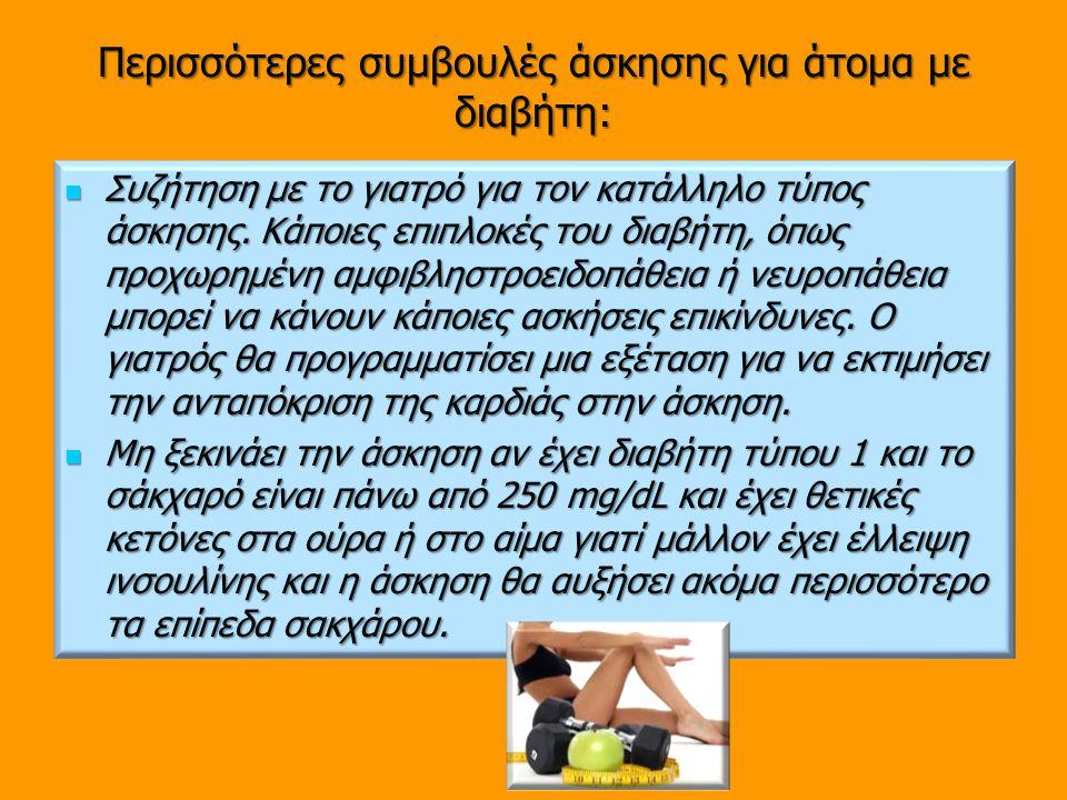 Περισσότερες συμβουλές άσκησης για άτομα με διαβήτη: Συζήτηση με το γιατρό για τον κατάλληλο τύπος άσκησης. Κάποιες επιπλοκές του διαβήτη, όπως προχωρ