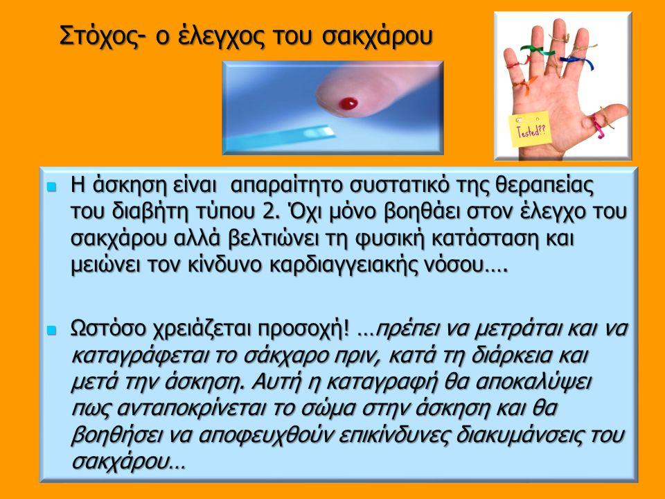 Στόχος- ο έλεγχος του σακχάρου Η άσκηση είναι απαραίτητο συστατικό της θεραπείας του διαβήτη τύπου 2. Όχι μόνο βοηθάει στον έλεγχο του σακχάρου αλλά β