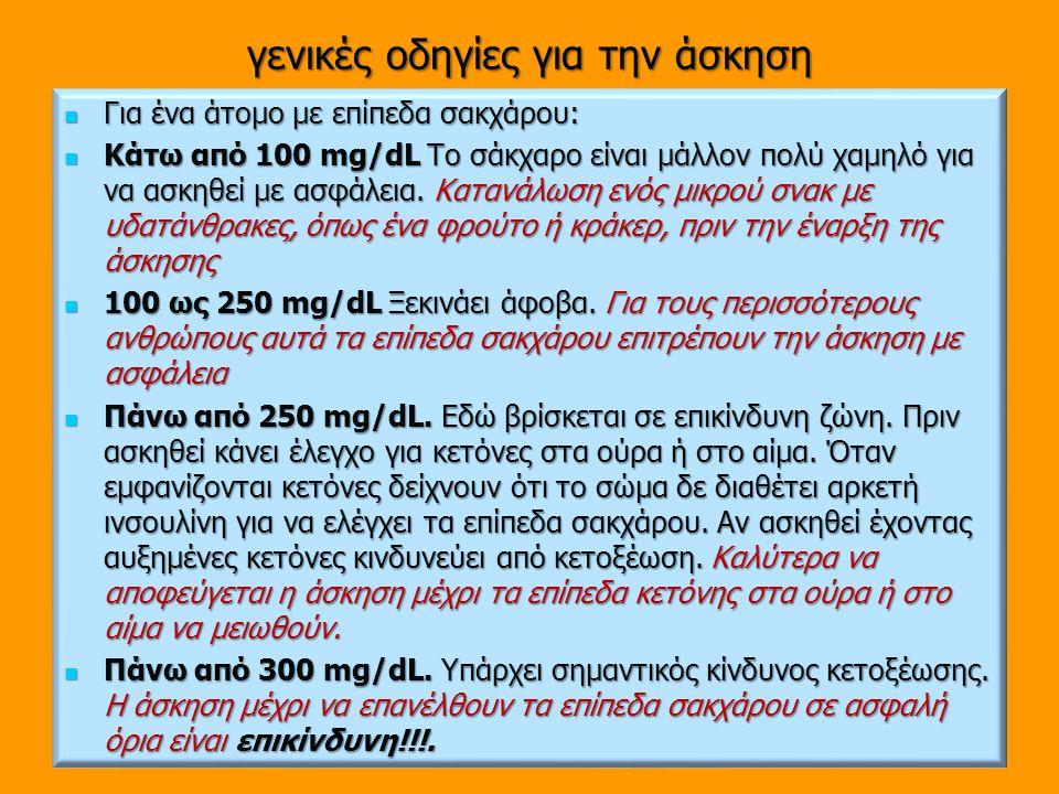 γενικές οδηγίες για την άσκηση Για ένα άτομο με επίπεδα σακχάρου: Για ένα άτομο με επίπεδα σακχάρου: Κάτω από 100 mg/dL Το σάκχαρο είναι μάλλον πολύ χ