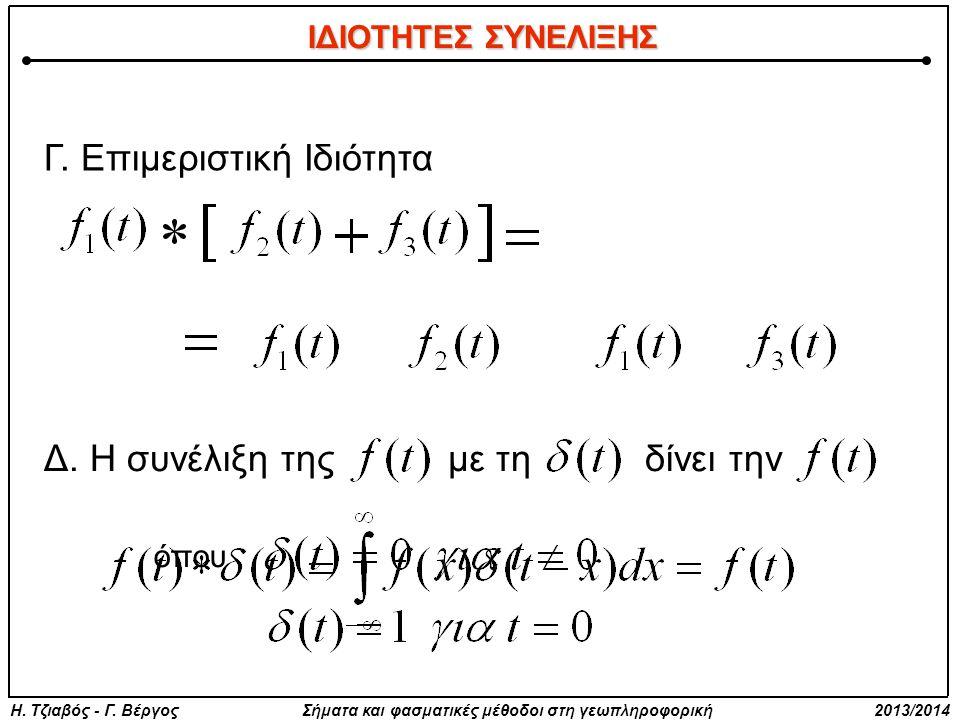 Η. Τζιαβός - Γ. Βέργος Σήματα και φασματικές μέθοδοι στη γεωπληροφορική 2013/2014 Γ.