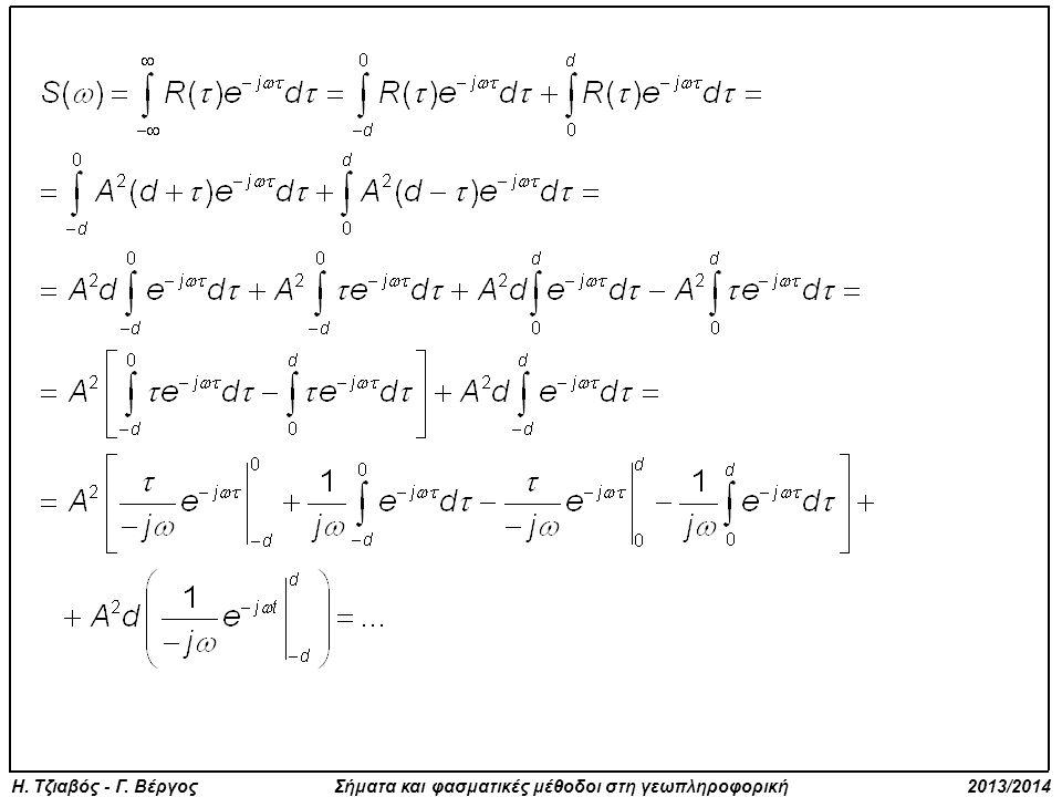 Η. Τζιαβός - Γ. Βέργος Σήματα και φασματικές μέθοδοι στη γεωπληροφορική 2013/2014