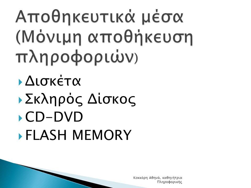  Δισκέτα  Σκληρός Δίσκος  CD-DVD  FLASH MEMORY Κοκκόρη Αθηνά, καθηγήτρια Πληροφορικής
