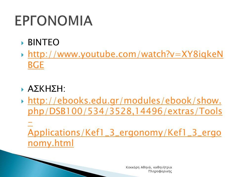  ΒΙΝΤΕΟ  http://www.youtube.com/watch?v=XY8iqkeN BGE http://www.youtube.com/watch?v=XY8iqkeN BGE  ΑΣΚΗΣΗ:  http://ebooks.edu.gr/modules/ebook/show