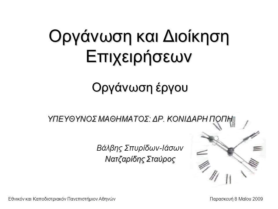 Οργάνωση έργου Λειτουργική οργάνωση Απλή οργάνωση Διάγραμμα οργάνωσης Μεικτή οργάνωση Επιλογή τύπου Ειδικές περιπτώσεις Ομάδα έργου Ανθρώπινοι παράγοντες Παράδειγμα Εθνικόν και Καποδιστριακόν Πανεπιστήμιον ΑθηνώνΠαρασκευή 8 Μαΐου 2009