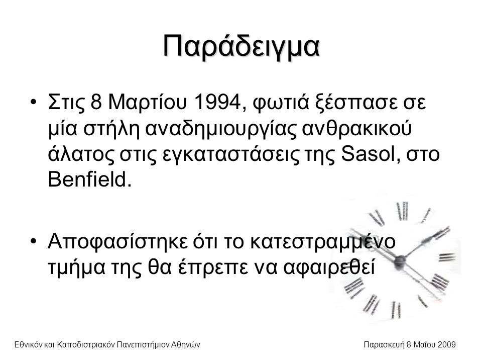 Παράδειγμα Εθνικόν και Καποδιστριακόν Πανεπιστήμιον ΑθηνώνΠαρασκευή 8 Μαΐου 2009 Στις 8 Μαρτίου 1994, φωτιά ξέσπασε σε μία στήλη αναδημιουργίας ανθρακικού άλατος στις εγκαταστάσεις της Sasol, στο Benfield.