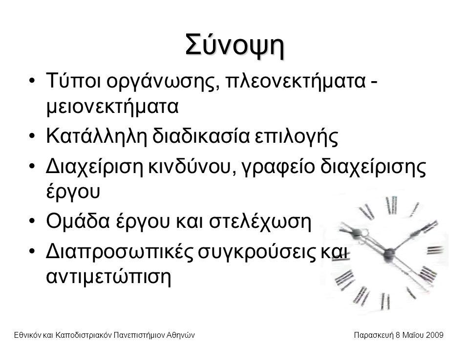 Σύνοψη Εθνικόν και Καποδιστριακόν Πανεπιστήμιον ΑθηνώνΠαρασκευή 8 Μαΐου 2009 Τύποι οργάνωσης, πλεονεκτήματα - μειονεκτήματα Κατάλληλη διαδικασία επιλογής Διαχείριση κινδύνου, γραφείο διαχείρισης έργου Ομάδα έργου και στελέχωση Διαπροσωπικές συγκρούσεις και αντιμετώπιση