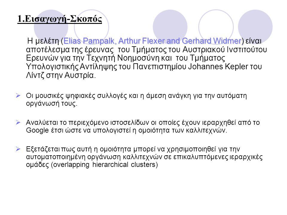 1.Εισαγωγή-Σκοπός Elias Pampalk, Arthur Flexer and Gerhard Widmer) Η μελέτη (Elias Pampalk, Arthur Flexer and Gerhard Widmer) είναι αποτέλεσμα της έρευνας του Τμήματος του Αυστριακού Ινστιτούτου Ερευνών για την Τεχνητή Νοημοσύνη και του Τμήματος Υπολογιστικής Αντίληψης του Πανεπιστημίου Johannes Kepler του Λίντζ στην Αυστρία.