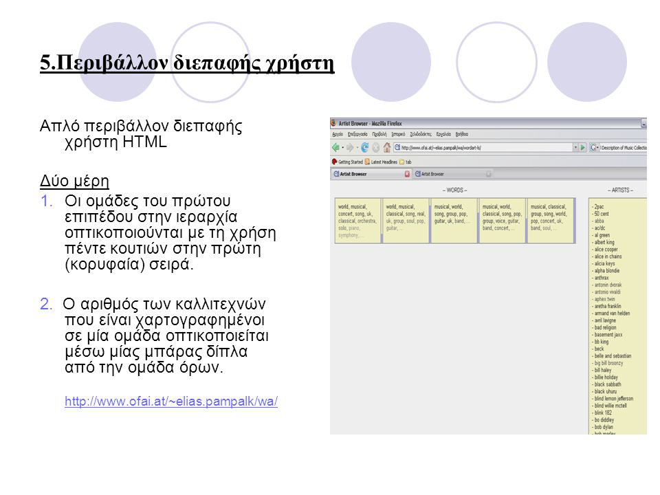 5.Περιβάλλον διεπαφής χρήστη Απλό περιβάλλον διεπαφής χρήστη HTML Δύο μέρη 1.Οι ομάδες του πρώτου επιπέδου στην ιεραρχία οπτικοποιούνται με τη χρήση πέντε κουτιών στην πρώτη (κορυφαία) σειρά.