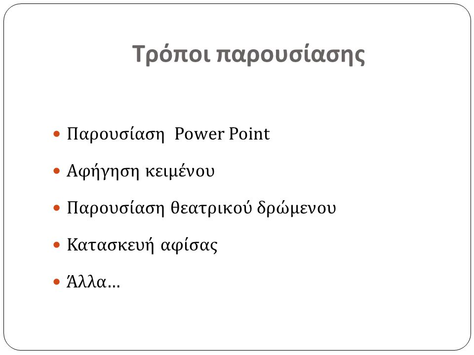 Τρόποι παρουσίασης Παρουσίαση Power Point Αφήγηση κειμένου Παρουσίαση θεατρικού δρώμενου Κατασκευή αφίσας Άλλα…