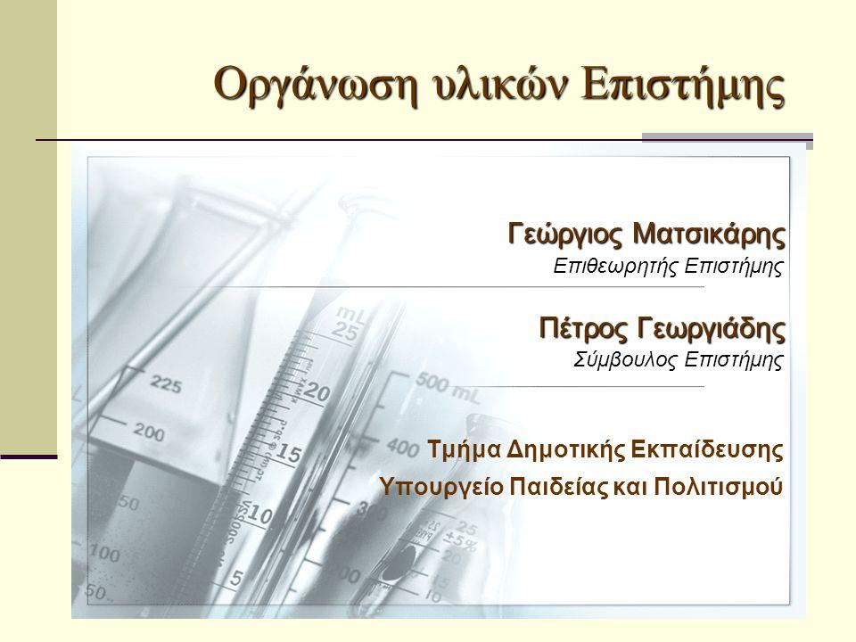 Οργάνωση υλικών Επιστήμης Γεώργιος Ματσικάρης Επιθεωρητής Επιστήμης Πέτρος Γεωργιάδης Σύμβουλος Επιστήμης Τμήμα Δημοτικής Εκπαίδευσης Υπουργείο Παιδεί