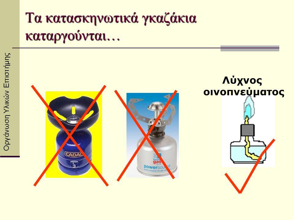 Τα θερμόμετρα οινοπνεύματος να προτιμώνται από τα θερμόμετρα υδραργύρου.