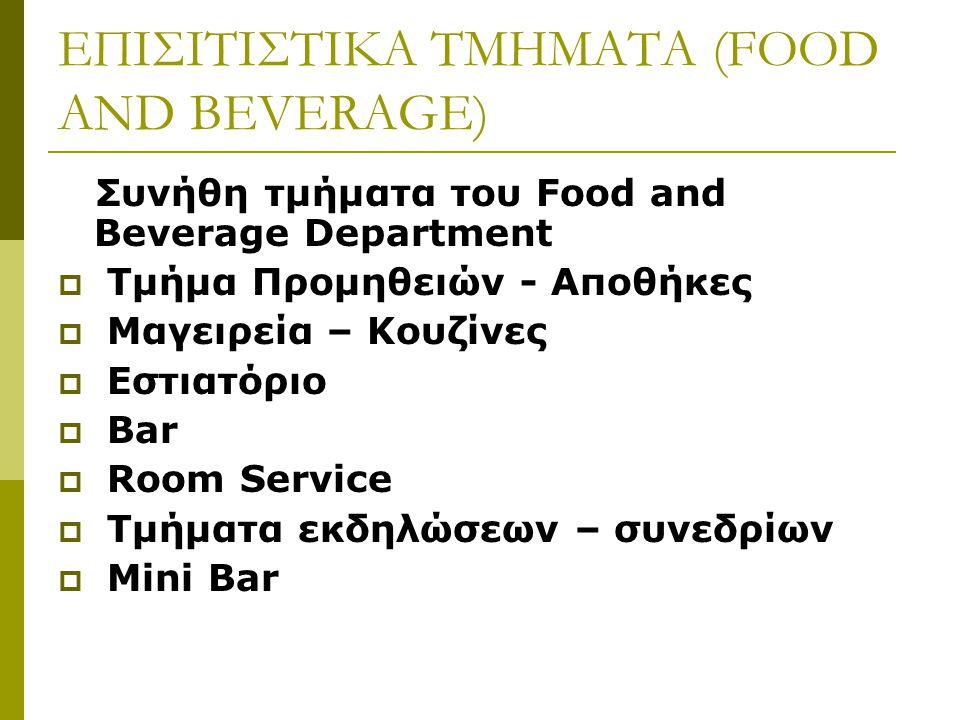 ΕΠΙΣΙΤΙΣΤΙΚΑ ΤΜΗΜΑΤΑ (FOOD AND BEVERAGE) Συνήθη τμήματα του Food and Beverage Department  Τμήμα Προμηθειών - Αποθήκες  Μαγειρεία – Κουζίνες  Εστιατ