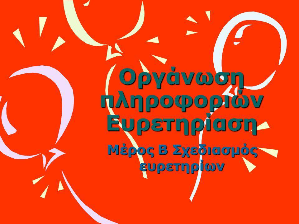 Οργάνωση πληροφοριών Ευρετηρίαση Μέρος Β Σχεδιασμός ευρετηρίων
