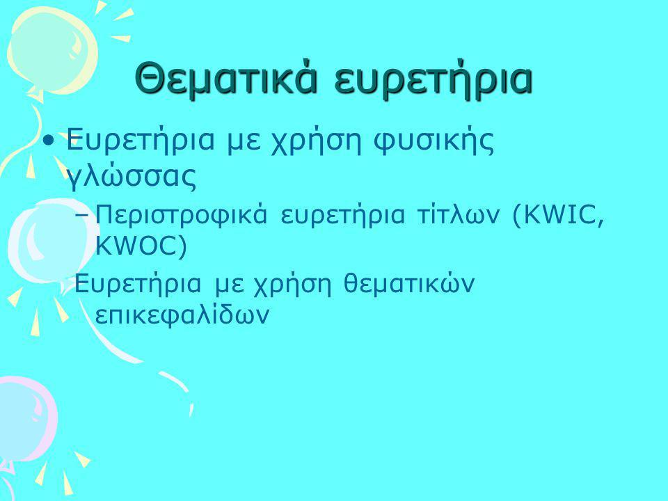 Θεματικά ευρετήρια Ευρετήρια με χρήση φυσικής γλώσσας –Περιστροφικά ευρετήρια τίτλων (KWIC, KWOC) Ευρετήρια με χρήση θεματικών επικεφαλίδων