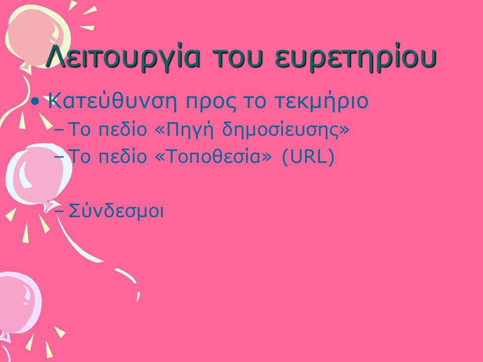 Λειτουργία του ευρετηρίου Κατεύθυνση προς το τεκμήριο –Το πεδίο «Πηγή δημοσίευσης» –Το πεδίο «Τοποθεσία» (URL) –Σύνδεσμοι