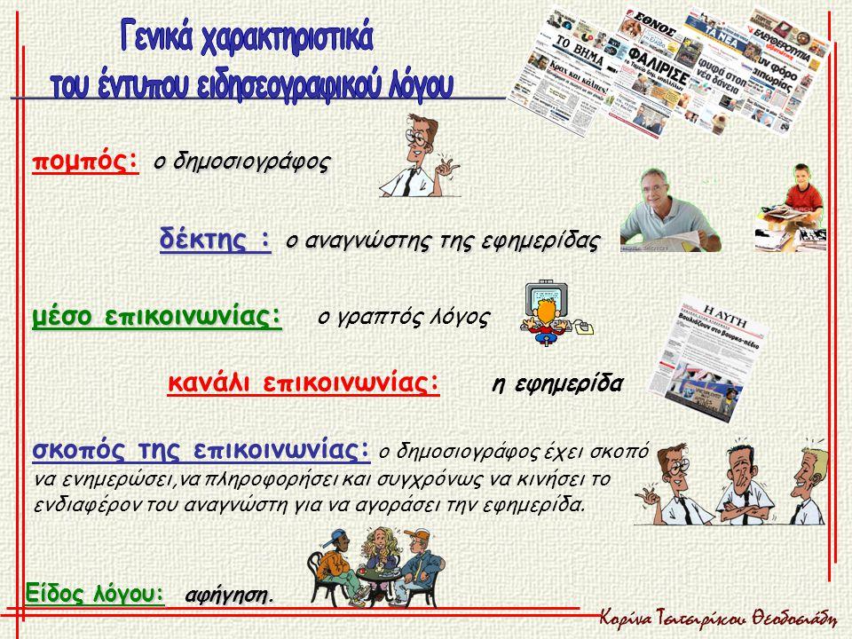 σκοπός της επικοινωνίας: ο δημοσιογράφος έχει σκοπό να ενημερώσει,να πληροφορήσει και συγχρόνως να κινήσει το ενδιαφέρον του αναγνώστη για να αγοράσει την εφημερίδα.