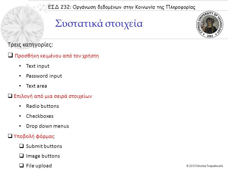 ΕΣΔ 232: Οργάνωση δεδομένων στην Κοινωνία της Πληροφορίας © 2013 Nicolas Tsapatsoulis Τρεις κατηγορίες:  Προσθήκη κειμένου από τον χρήστη Text input