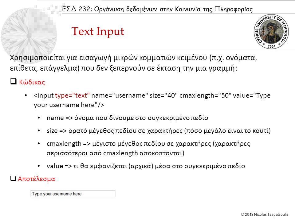 ΕΣΔ 232: Οργάνωση δεδομένων στην Κοινωνία της Πληροφορίας © 2013 Nicolas Tsapatsoulis Χρησιμοποιείται για εισαγωγή μικρών κομματιών κειμένου (π.χ. ονό