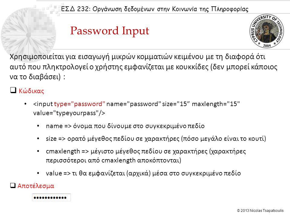 ΕΣΔ 232: Οργάνωση δεδομένων στην Κοινωνία της Πληροφορίας © 2013 Nicolas Tsapatsoulis Χρησιμοποιείται για εισαγωγή μικρών κομματιών κειμένου με τη δια