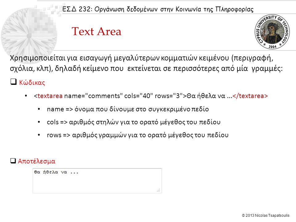 ΕΣΔ 232: Οργάνωση δεδομένων στην Κοινωνία της Πληροφορίας © 2013 Nicolas Tsapatsoulis Χρησιμοποιείται για εισαγωγή μεγαλύτερων κομματιών κειμένου (περ
