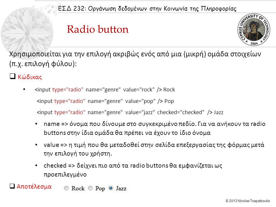 ΕΣΔ 232: Οργάνωση δεδομένων στην Κοινωνία της Πληροφορίας © 2013 Nicolas Tsapatsoulis Χρησιμοποιείται για την επιλογή ακριβώς ενός από μια (μικρή) ομά