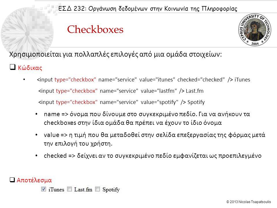 ΕΣΔ 232: Οργάνωση δεδομένων στην Κοινωνία της Πληροφορίας © 2013 Nicolas Tsapatsoulis Χρησιμοποιείται για πολλαπλές επιλογές από μια ομάδα στοιχείων: