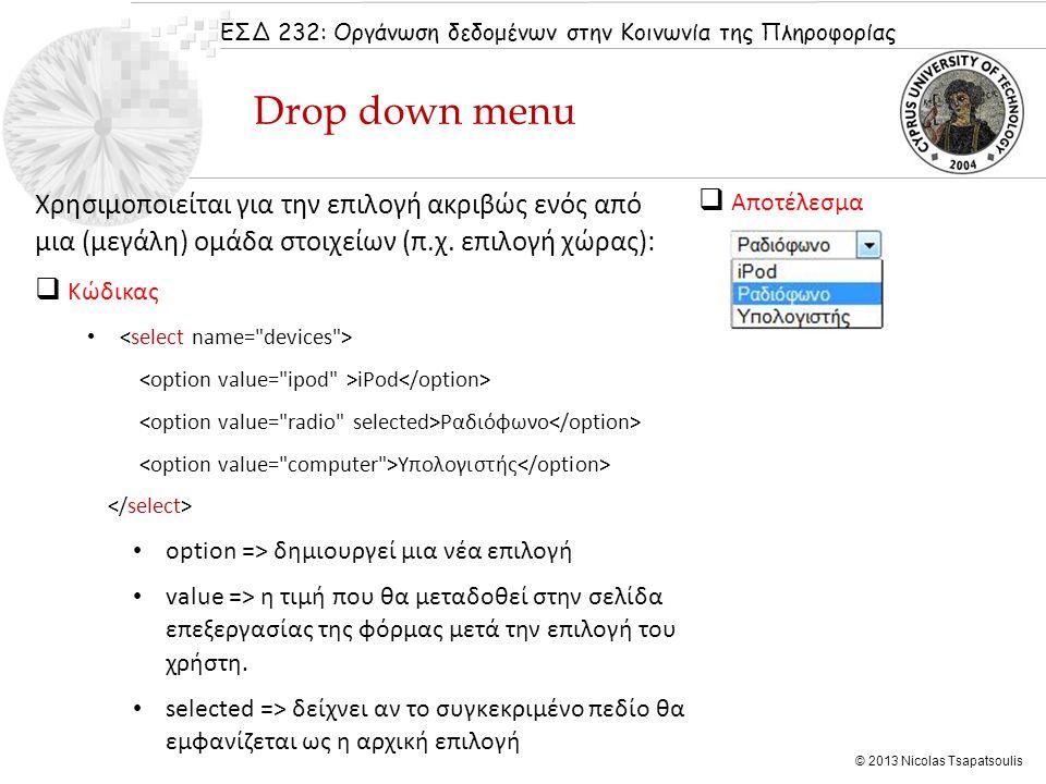 ΕΣΔ 232: Οργάνωση δεδομένων στην Κοινωνία της Πληροφορίας © 2013 Nicolas Tsapatsoulis Χρησιμοποιείται για την επιλογή ακριβώς ενός από μια (μεγάλη) ομ